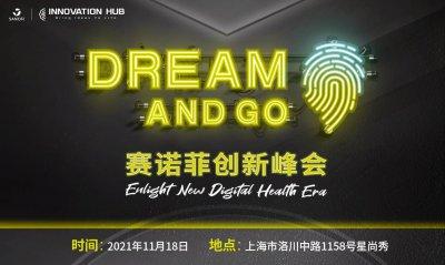 2021 Dream and Go 赛诺菲创新峰会正式官宣!