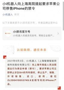 上海一公司向苹果公司索赔 要求苹果公司停售iPhone