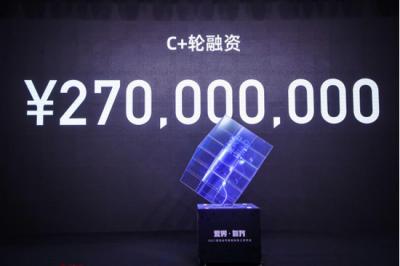 亮风台完成C+轮2.7亿元融资,以AR平台构建超实境智慧空间