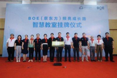 "BOE(京东方)智慧教室挂牌仪式在雅安举行 以科技之光""照亮成长路"