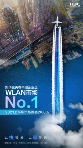 实力领航,新华三稳步领跑中国企业级WLAN市场