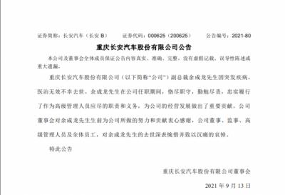 长安汽车副总裁余成龙因突发疾病医治无效不幸去世