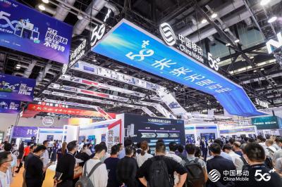 2021年中国国际信息通信展亮点纷呈 看中国移动如何解锁5G密码