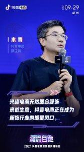 抖音电商副总裁木青:抖音电商正在成为服饰行业的增量风口