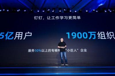 钉钉宣布用户数超过5亿,钉钉用户数再上新高