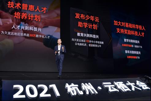 2021云栖大会:阿里发布自研芯片 张勇谈科技担当与责任