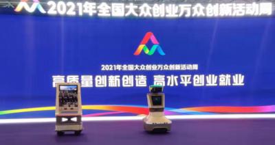 特斯联泰坦机器人服务2021年全国双创周