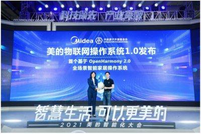 2021美的智能化大会召开:发布行业首个物联网操作系统